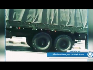 Nice - Syria Russian military police secure the Syrian capital of Damascus preparations -