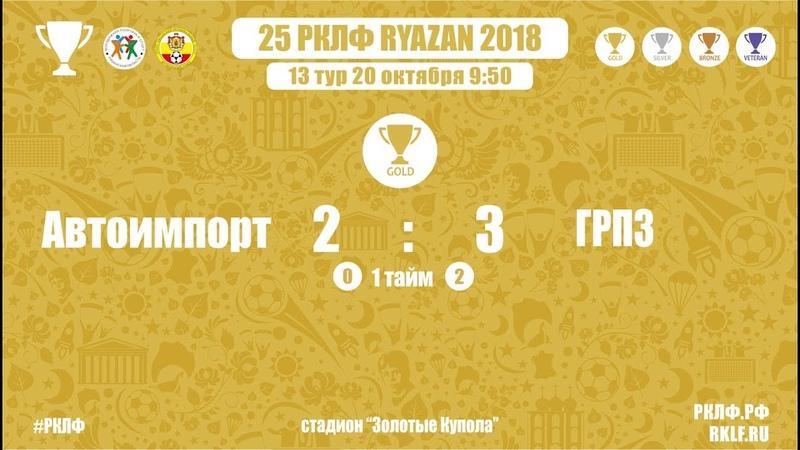 25 РКЛФ Золотой Кубок Автоимпорт-ГРПЗ 23