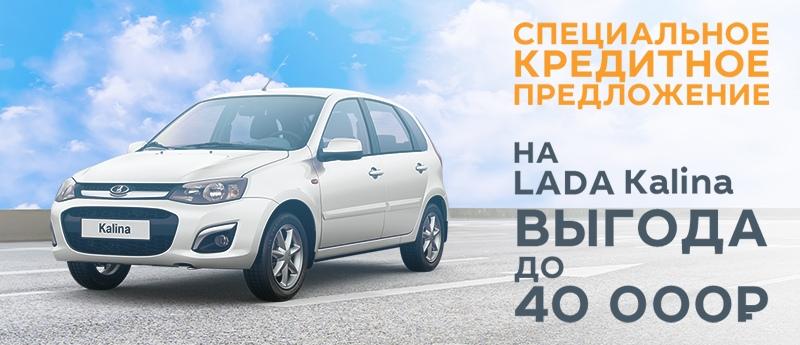 Специальное кредитное предложение на LADA Kalina