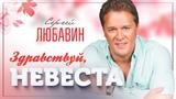 Сергей Любавин - Здравствуй, невеста (Lyric Video 2018)