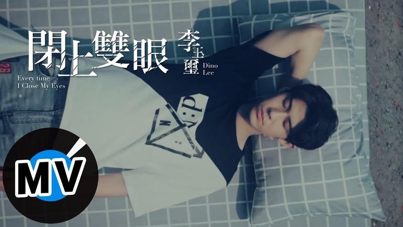 李玉璽 Dino Lee - 閉上雙眼 Every time I Close My Eyes(官方版MV)- 韓劇《最美麗的離別》、《告白夫婦Go Back》片尾曲