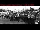 Голос царя Николая II (1910 год!). Единственная запись ! (в честь дня рождения)