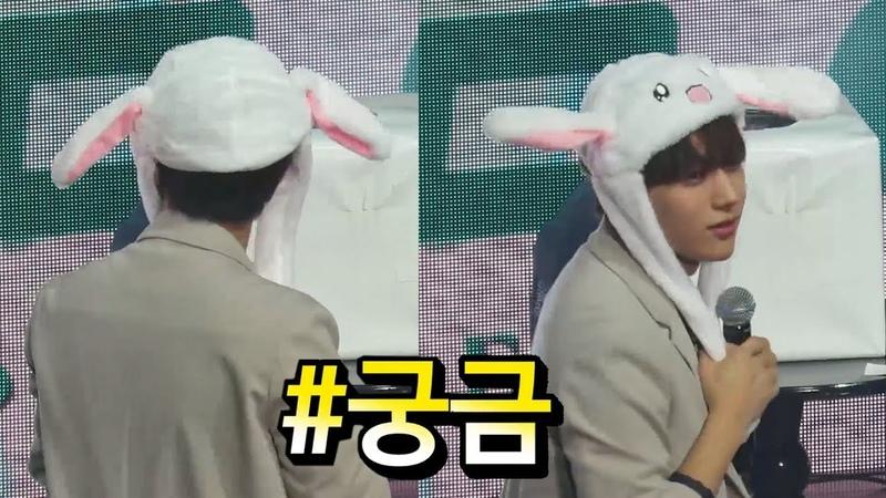 180714 김명수 팬미팅 cut2 신기한 엘토끼 (귀욤)