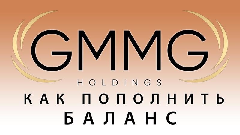 GMMG Holdings пополнение баланса GMMG Matrix MABIN TarasevichSV