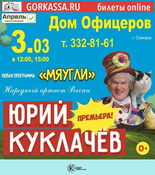 Представление «Коты-мореходы»   Театр кошек Юрия Куклачева