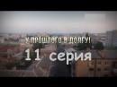 У прошлого в долгу 11 серия ( Мелодрама ) от 25.09.2018