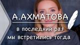 А.Ахматова - В последний раз мы встретились тогда (Стих и Я)