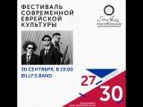 Billy's Band x EverJazz x 30092018