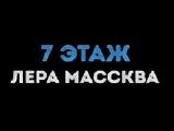 Лера Массква - 7 Этаж