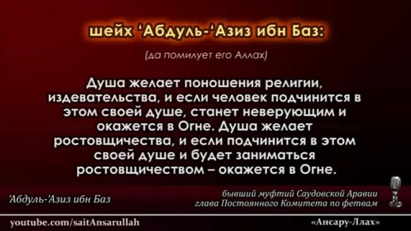 Шейх Ибн Баз СМЫСЛ ХАДИСА РАЙ ОКРУЖЕН СТРАСТЯМИ А ОГОНЬ НЕНАВИСТНЫМ