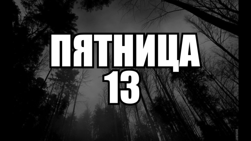 Пятница 13 Friday the 13th