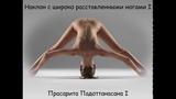 Голая йога. Зрелище невероятной красоты - Naked yoga