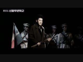 [05.10.18] Shinheung Military Academy | Превью мюзикла (Сонгю)