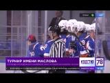 Команды Молодёжной хоккейной лиги продолжают готовиться к сезону в Петербурге
