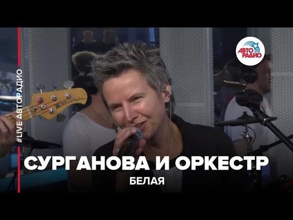 Сурганова и Оркестр - Белая (2018, Авторадио)