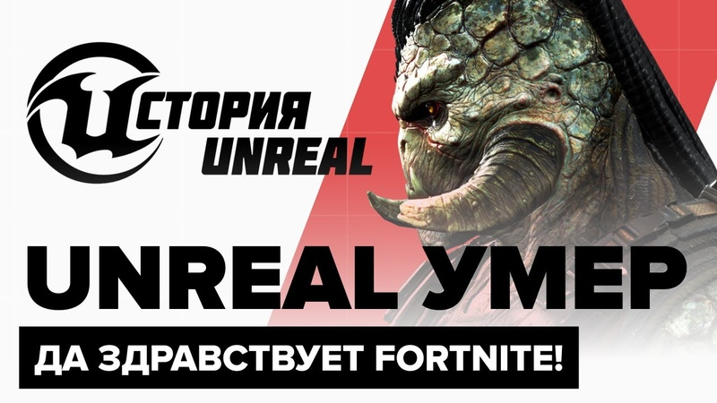 История Unreal. Unreal умер, да здравствует Fortnite!