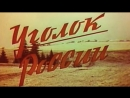 Уголок России / 1980 / Пермь-Телефильм