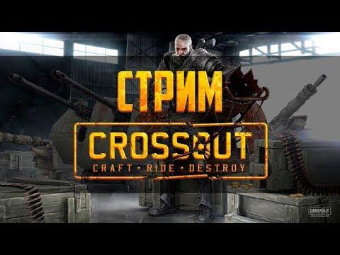 Стрим Crossout: не пора ли на ховерах покатать?