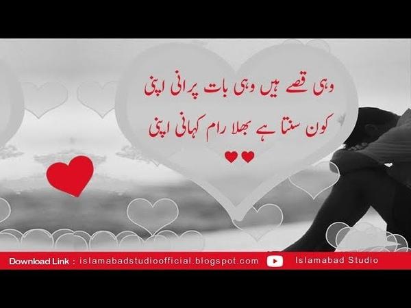 Heart Touching Ghazal - Heart Touching Shayari -Heart Touching Poetry - Sad Shayari