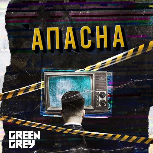 Green Grey альбом Апасна