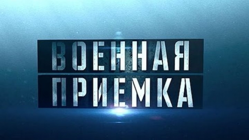 Voennaya priemka / 03.06.2018