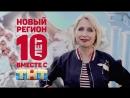 Попади на ТНТ. Ольга Чураева