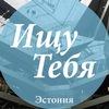 Ищу Тебя | Эстония