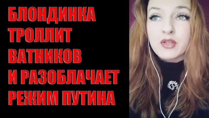 В России всё роз3,14здили и пр@ср@ли. Блондинка накипело