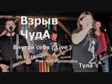 Взрыв ЧудА - Внутри себя ( Live ) 09.11.18 , Рок-паб Ирландец , Тула