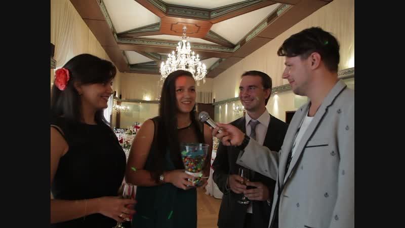 Интервью с гостями на свадьбе Алексея и Екатерины.