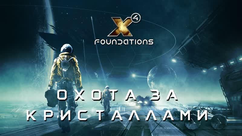 X4 FOUNDATIONS 9 - Охота за кристаллами [RU/EN]