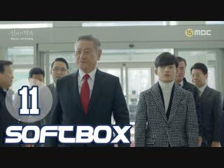 Озвучка SOFTBOX Обещание Богу 11 серия