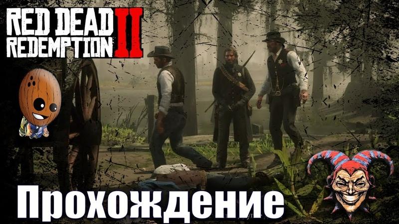 Red Dead Redemption 2 27➤Американское самогоноварение, прикрываем лавочку. Гонка с Датчем.