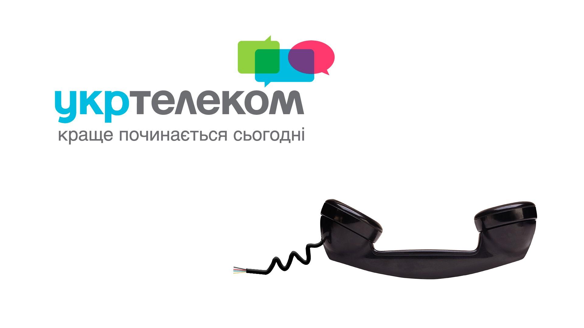 Звонить дорого - в Украине повысили стоимость на стационарные телефоны