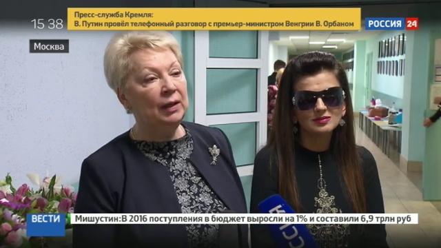 Новости на Россия 24 Васильева и Гурцкая пришли в школу с Уроком доброты