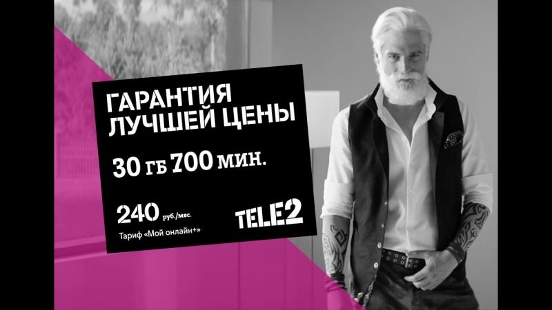 Tele2 - Гарантия лучшей цены (Воронеж)