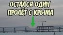 Крымский мост 12 12 2018 На Ж Д надвижках с Крыма остался 1 пролёт Скоро стыковка Посмотрим