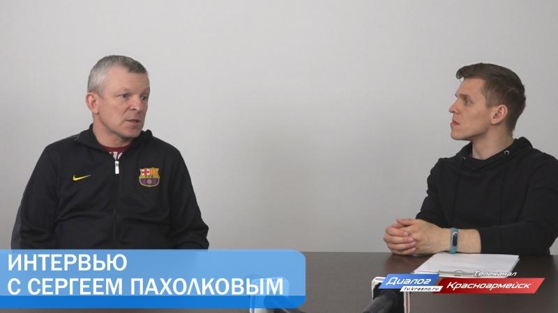 Интервью с Сергеем Пахолковым: итоги хоккейного сезона