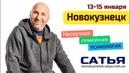 Сатья в Новокузнецке 13 15 января 2019 с новым семинаром Нескучная семейная психология