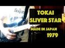Tokai Silver Star 1979 Made in Japan