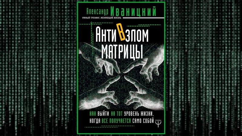 АнтиВзлом Матрицы Аудиокнига отрывок