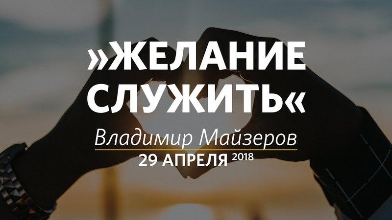 Желание служить - Владимир Майзеров - 29 апреля 2018