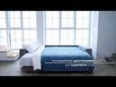 диван-кровать Лайф