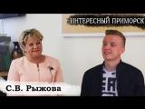 С.В. Рыжова - о наболевших темах Приморска, бизнес-молодости и планах на будущее