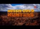 Австралийские золотоискатели 3 сезон 7 серия 2018