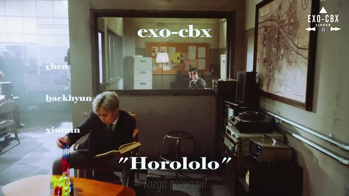 EXO-CBX - Horololo [рус.саб]