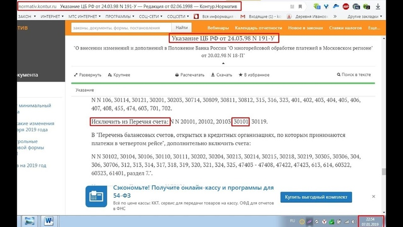 Счёт 30101 исключён из перечня указанием ЦБ РФ