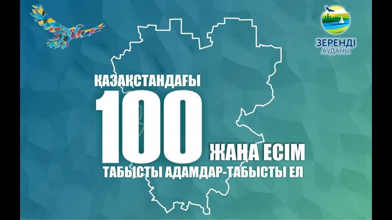 видео-презентация кандидатов проекта 100 новых лиц Казахстана в Зерендинском районе