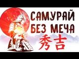 «Самурай без меча». Китами Масао   Книга за 5 минут