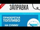 GOST oil Prizovaya zapravka Oktyabr 2018